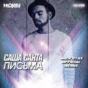 Саша Санта - Письма (Nick Stay Official Remix)