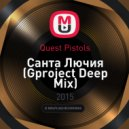 Quest Pistols - Санта Лючия (Gproject Deep Mix)