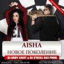 Aisha - Новое поколение (Dj Andy Light & Dj O'Neill Sax  prod. Extended Version)