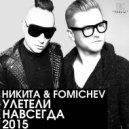 Никита & Fomichev - Улетели Навсегда