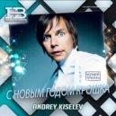 Мумий Тролль  - С Новым Годом, Крошка  (Andrey Kiselev Mashup)