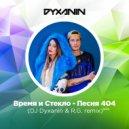 Время и Стекло - Песня 404 (Dj Dyxanin & R.G. remix)