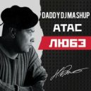 Любэ vs DJ Kolya Funk & A-One - Атас