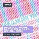 Magicool - Марфа (DJ Stylezz &  DJ A.G. Remix)