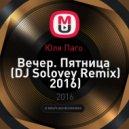 Юля Паго  - Вечер. Пятница  (DJ Solovey Remix 2016)