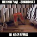 Ленинград - Экспонат  (Dj Noiz Remix)
