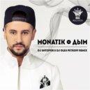 Monatik  - Дым (Dj Shtopor & Dj Oleg Petroff Remix)