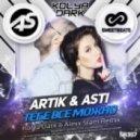 Artik Feat. Asti - Тебе Все Можно (Kolya Dark & Alexx Slam Remix)