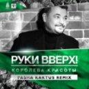 Руки Вверх - Королева Красоты (Pasha Kaktus Remix)