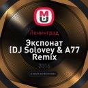 Ленинград - Экспонат (DJ Solovey & A77 Remix (censored)