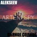 Alekseev Vs. Kolya Funk Vs. Rich Mond - Пьяное Солнце (Artem Spy Mash Up)