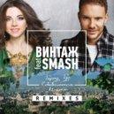 Винтаж feat. DJ Smash - Город, Где Сбываются Мечты (Lakoz Remix)