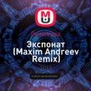 Ленинград - Экспонат (Maxim Andreev Remix)