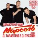 Марсель - Здравствуй, Мам! (DJ TARANTINO & DJ DYXANIN Remix)