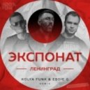 Ленинград - Экспонат (Kolya Funk & Eddie G Uncensored Remix)