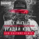 Billy Milligan - Угадай кто