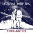 Юлианна Караулова - Внеорбитные (Astero Club Remix)