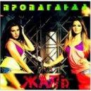 Пропаганда - Жаль (NewRetro Remix)