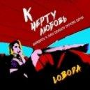 Loboda - К черту любовь (Sharapov & Ivan Deyanov Remix) ((Sharapov & Ivan Deyanov Remix))