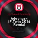 Чугунный Скороход - Афтепати (F.Twin 2K16 Remix)