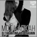 Мот - Капкан (DJ TARANTINO & DJ DYXANIN Remix)