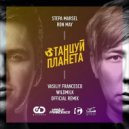 Stepa Marsel & Ron May - Танцуй Планета (Vasiliy Francesco & Wildmilk Official Remix)