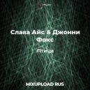 Слава Айс & Джонни Фокс - Птица (Original mix)