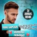 Макс Барских - Займемся Любовью (Dj Jurbas Remix)