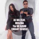 Dj Nil feat. Mischa - Ты не один (Imany cover mix)