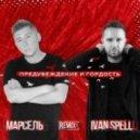 Марсель - Предубеждение и Гордость (Ivan Spell Club Mix)