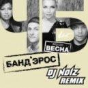 Банд'эрос - ЧБ  (DJ Noiz Remix)