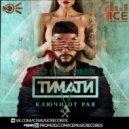 Тимати - Ключи От Рая (Dj Demm Remix)
