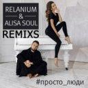 Relanium & Alisa Soul - Просто Люди (Alexx Slam & Relanium Remix)