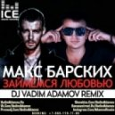 Макс Барских - Займемся любовью (DJ Vadim Adamov Radio Edit)
