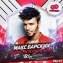 Макс Барских - Займемся Любовью (Leo Burn Remix)