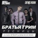 Братья Грим  - Ресницы (DJ Oleg Petroff & Denis Rook Remix)