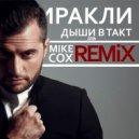 Иракли - Дышишь в такт (Mike Cox Remix)