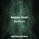 Вадим Лефт - Выросли (8 Hertz & Schelmanoff Remix)
