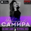 Самира - Фиолетово (Dj Andy Light & Dj O'Neill Sax Official Remix)