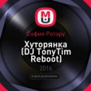 София Ротару - Хуторянка (DJ TonyTim Reboot)