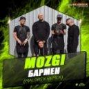 Mozgi - Бармен (Maldrix Remix)
