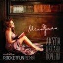 Оксана Почепа - Мелодрама (Rocket Fun Remix)