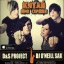Китай - Мое сердце (D&S Project & Dj O'Neill Sax Remix)