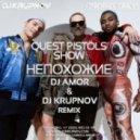 Quest Pistols Show - Непохожие (DJ Amor & DJ Krupnov Remix)