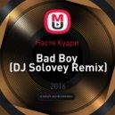 Настя Кудри  - Bad Boy  (DJ Solovey Remix)