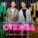 Миша Марвин & DJ Kan - Стерва (DJ Mexx & DJ Kich Remix)