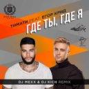 Тимати & Егор Крид - Где Ты, Где Я (DJ Mexx & DJ Kich Remix)