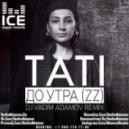 Тати - До утра (DJ Vadim Adamov Remix)