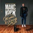 Макс Корж  - Стань (Oleg Guman Remix)