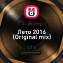 DJ Solovey - Лето 2016 (Original mix)